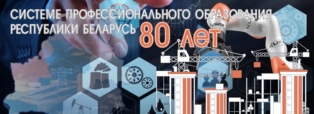 80 лет системе ПО
