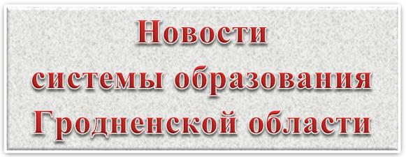 Информация о событиях системы образования Гродненской области