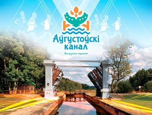 Аугустоуски канал