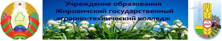 Жировичский государственный аграрно-технический колледж