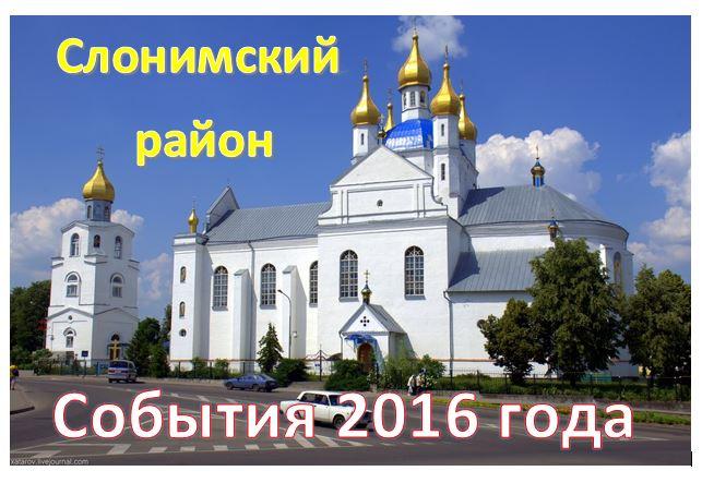 2016 год в ракурсе важных дел (Слонимский район)