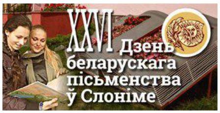 Дзень беларускага пісьменства ў Слоніме