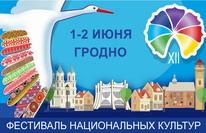 XII Республиканский фестиваль национальных культур