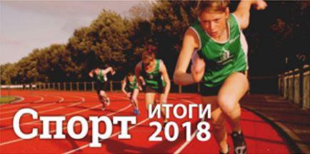 Итоги спортивного 2018 года