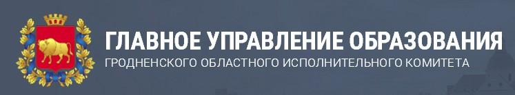 Гродненский областной исполнительный комитет