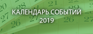 Календарь событий 2019