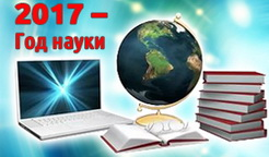 2017 - год науки
