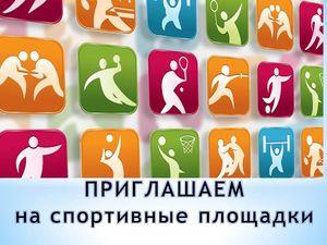 Приглашаем на спортивные площадки